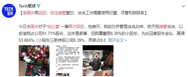 李国庆对被拘留做出了回应:他所面临的惩罚被平静地接受了,公章执照由我保