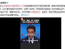 比尔盖茨谈中国负责论