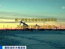 原油储存空间将用尽 全球储油能力不容乐观