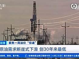 全球原油储存空间将三个月内用尽 原油需求将降至30年来最低水平