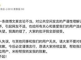 小米副总常程道歉