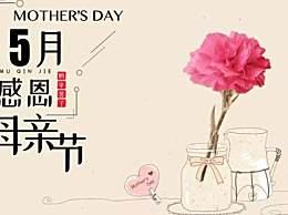 2020母亲节感恩祝福语