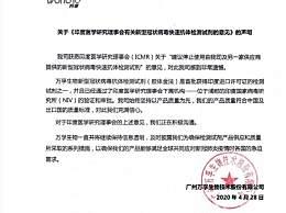 印度停用中国试剂盒