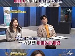 韩艺人夫妇被曝出轨 妻子与小10岁以上男偶像出轨