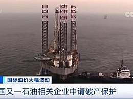 美国又一大石油企业提交破产保护申请 油价暴跌致该公司需求枯竭
