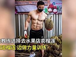 健身房停业泰国教练光膀子卖榴莲