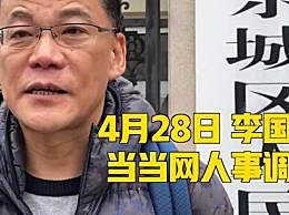 李国庆发布当当网人事调整公告