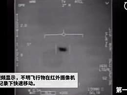 五角大楼公布UFO视频