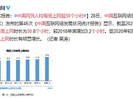 中国网民人均每周上网超30个小时