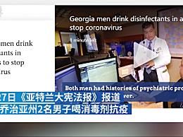 美国2男子喝消毒剂抗疫被送医 还真有人喝消毒剂
