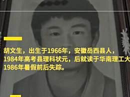 安徽岳西县理科状元失踪34年 理科状元失踪是怎么回事