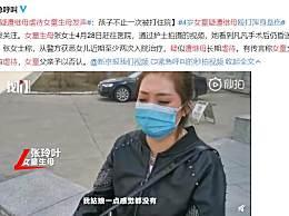 4岁女童疑遭继母殴打进ICU