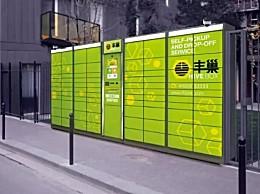 丰巢快递柜超12小时将收费 菜鸟驿站则表示继续为消费者免费保管