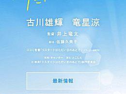 古川雄辉龙星凉合作BL漫改电影 《在回家之后重新开始》预计今秋上