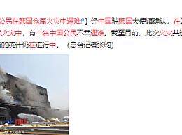 一名中国公民在韩国仓库火灾中遇难
