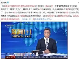 武汉成为疫情后网民最想去旅游的城市 黄鹤楼今天开始有限开放