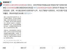 中国银行已委托律师向CME发函