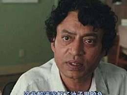 印度演员伊尔凡可汗去世
