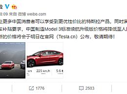 国产Model3降至30万内