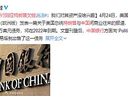 """中国银行回应 """"特朗普欠钱"""" 说法 我们对其资产没啥兴趣"""