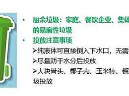 北京垃圾强制分类正式实施