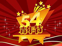 五四运动爱国主题演讲稿