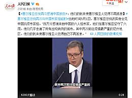 塞尔维亚总统再次感谢中国朋友