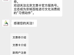 北京发惠民消费券