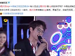 """魏大勋rap舞台首秀 突破无极限 """"魏全能"""""""
