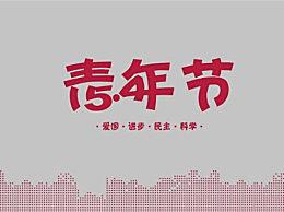 五四青年节作文500字范文