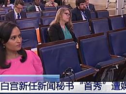 """白宫新任新闻秘书""""首秀""""遭质疑"""