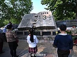 五三惨案92周年