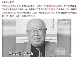 演员刘江去世享年95岁