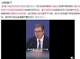 塞尔维亚总统再次与中国专家组碰肘