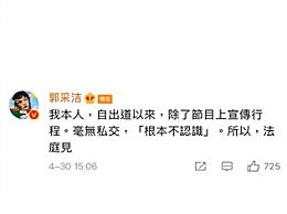 郭采洁再发声:和罗志祥毫无私交,根本不认识