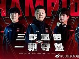 JDG获得LPL春季赛总冠军