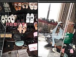 周扬青自侃房间成垃圾堆 一看鞋子包包全是名牌货