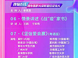 2020央视五四晚会节目单