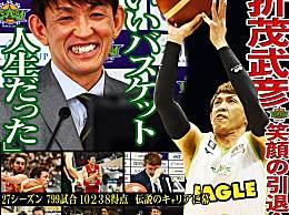 日本篮球界活化石宣布退役