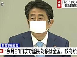 安倍宣布日本紧急状态延至5月31日