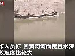 黄河落水女子怀孕5个多月