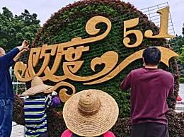 五一三天旅游收入超350亿元