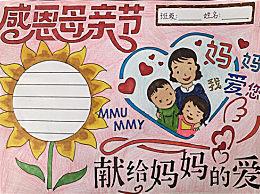感恩母亲节简单手抄报图片 母亲节温馨祝福语朋友圈文案句子