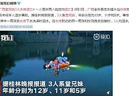 广西堂兄妹3人水库溺亡