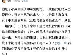 杨紫为张一山庆生的文案 二人友谊属于娱乐圈典范