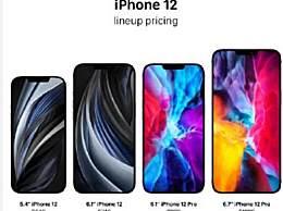 iPhone12系列价格