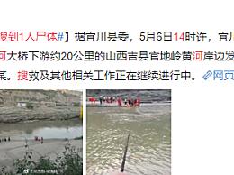 陕西4人坠河已搜到1人尸体