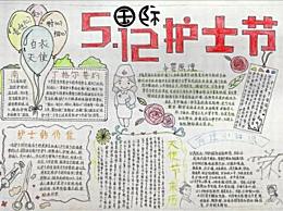 512护士节致敬白衣天使手抄报图片