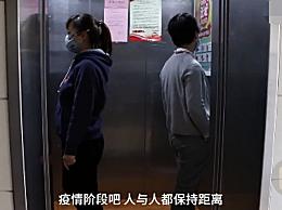 黑龙江规定乘电梯背对背站立 保持与其他乘客1米的距离