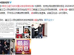 黑龙江虐打4岁女童父亲继母被批捕 检察院:支持生母变更抚养关系